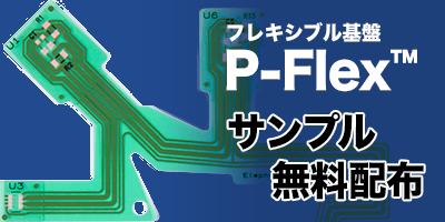 フレキシブル基盤 P-Flex™ サンプル無料配布