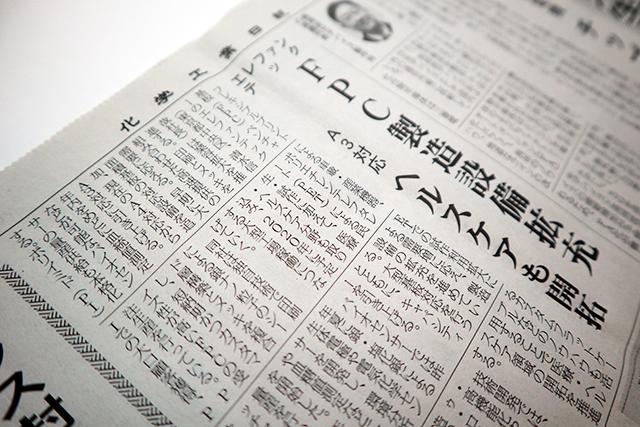 化学工業日報に掲載されました。『エレファンテック FPC製造設備拡充』
