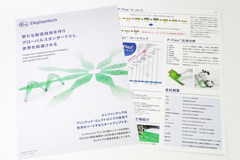 エレファンテック会社概要のパンフレットができました。