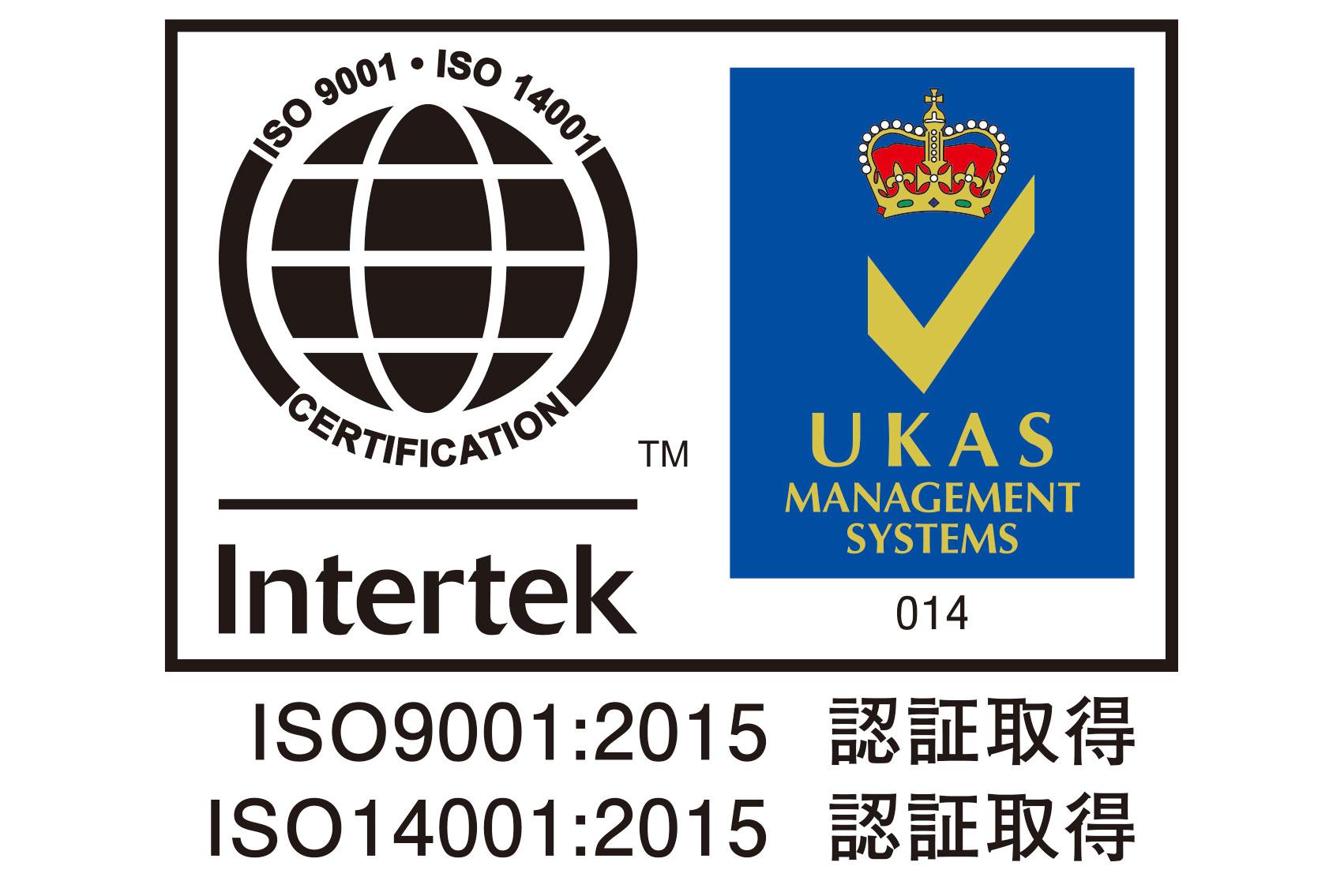 国際認証規格 ISO9001、ISO14001を取得