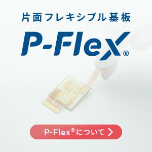 P-Flex