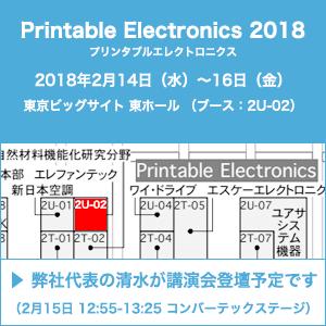Printable Electronics 2018