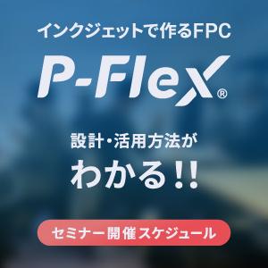 初めてフレキシブル基板を使うためのP-Flex®紹介セミナーを開催します!