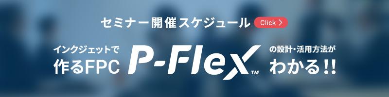 FPC P-Flex🄬セミナー開催スケジュール