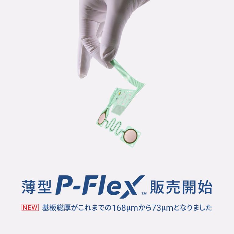 フレキシブル基板 P-Flex™とは