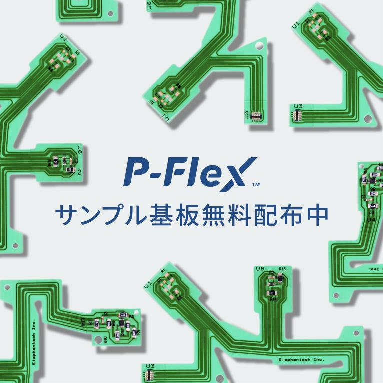 フレキシブル基板(FPC)『P-Flex™』無料サンプル基板申