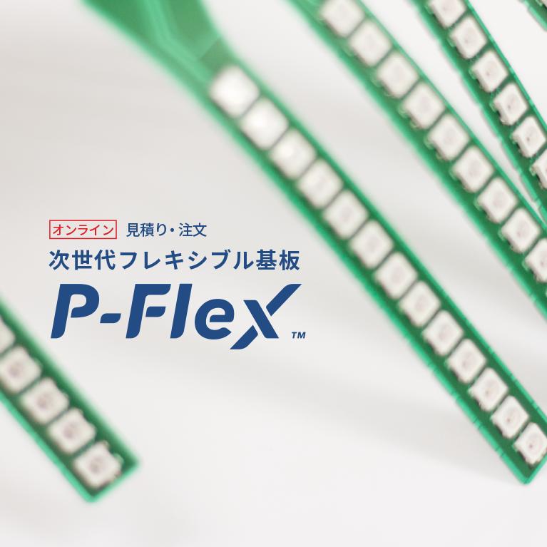 フレキシブル基板 P-Flex™をオンラインで見積・注文できるサービスです。