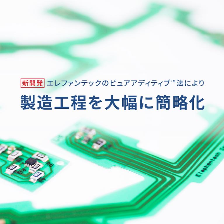 ピュアアディティブ™法により、製造工程を少なくし生産を高速化