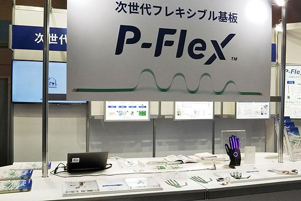 関西 医療機器 開発・製造展 -MEDIX関西