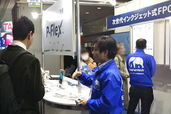 関西 医療機器 開発・製造展 -MEDIX関西フレキシブル基板