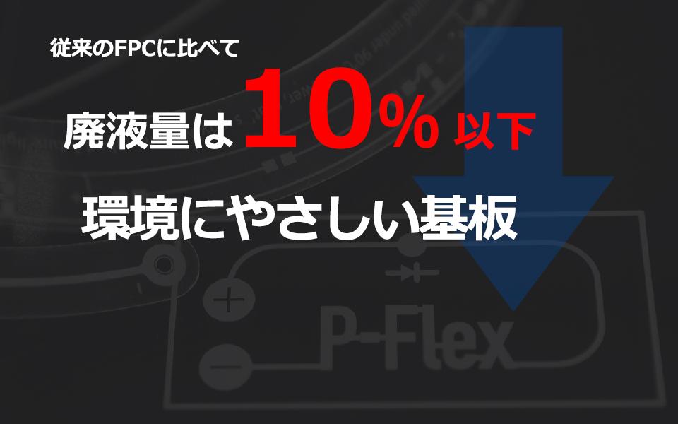 環境にやさしい基板!だからP-Flex™